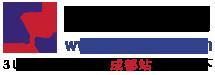 打造四川地区第一建筑材料装饰网